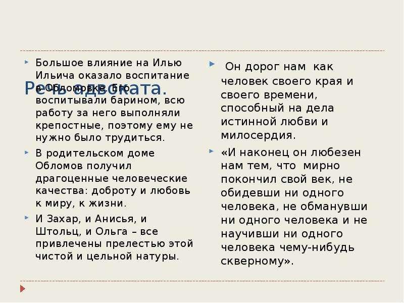 Речь адвоката. Большое влияние на Илью Ильича оказало воспитание в Обломовке. Его воспитывали барино