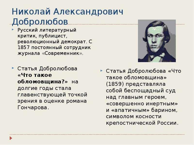 Николай Александрович Добролюбов Русский литературный критик, публицист, революционный демократ. С 1
