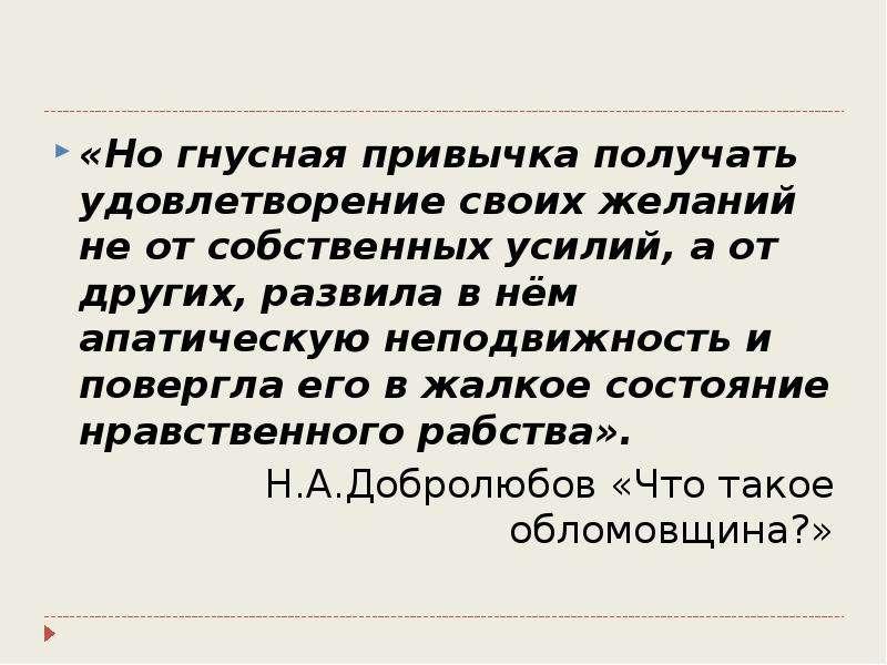 «Но гнусная привычка получать удовлетворение своих желаний не от собственных усилий, а от других, ра