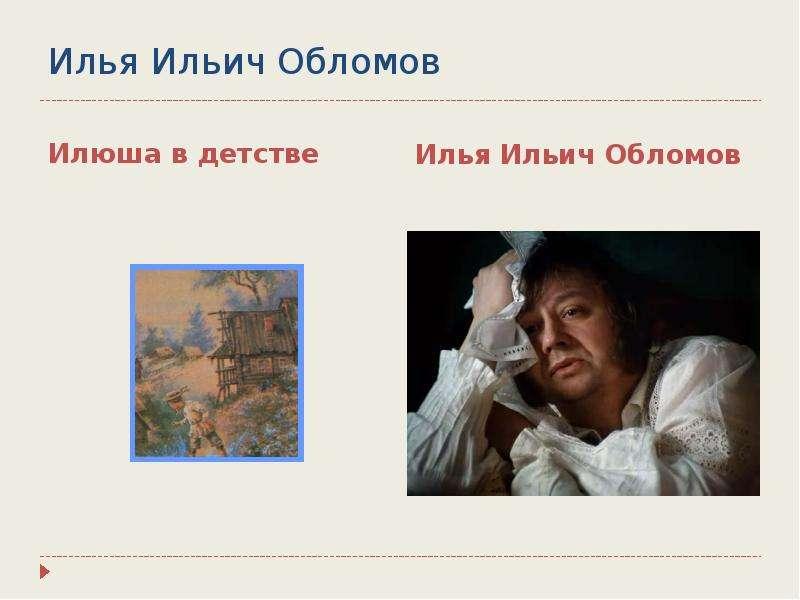 Илья Ильич Обломов Илюша в детстве