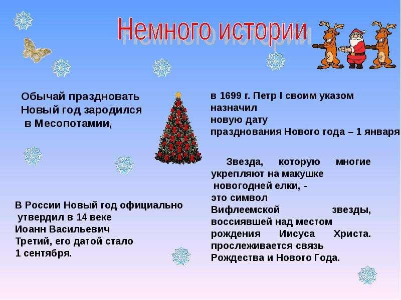 1 января новый год в россии