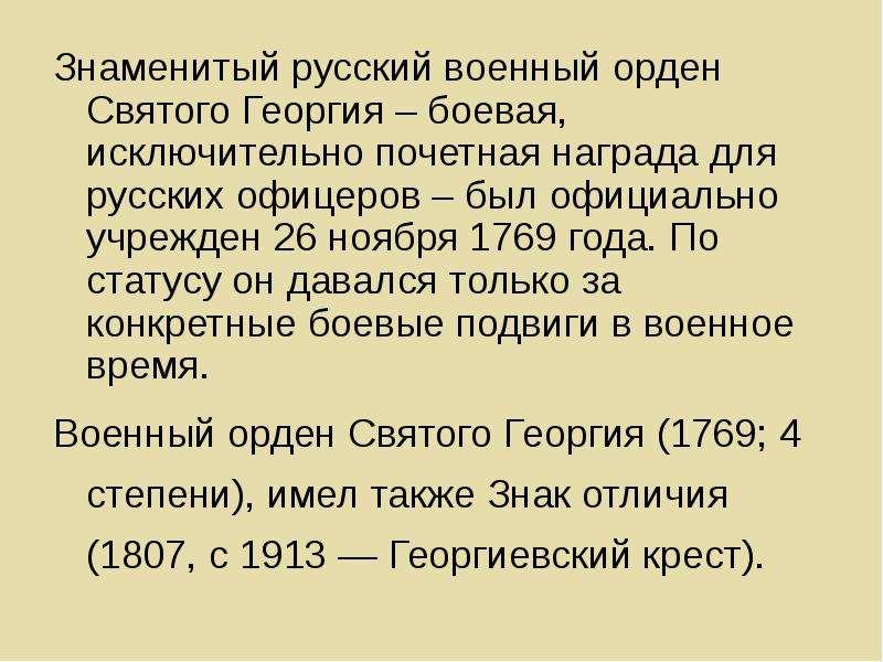 Знаменитый русский военный орден Святого Георгия – боевая, исключительно почетная награда для русски