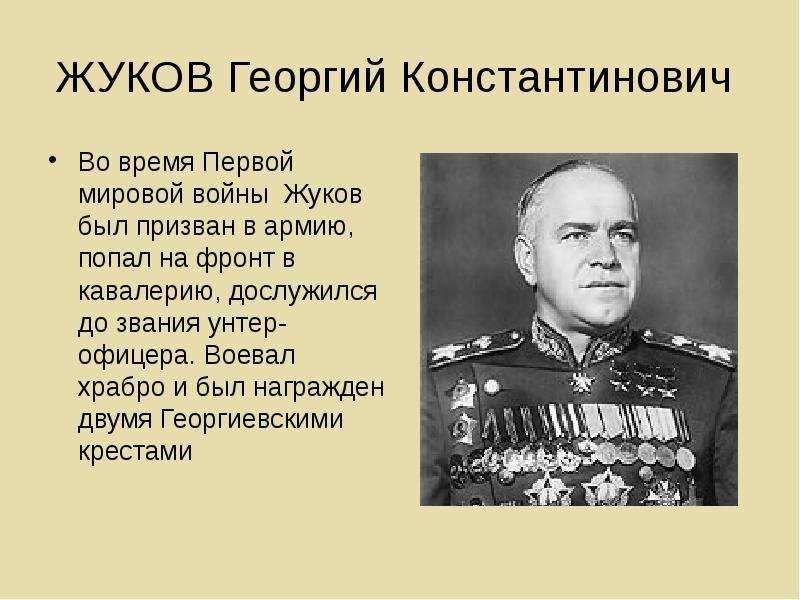 ЖУКОВ Георгий Константинович Во время Первой мировой войны Жуков был призван в армию, попал на фронт