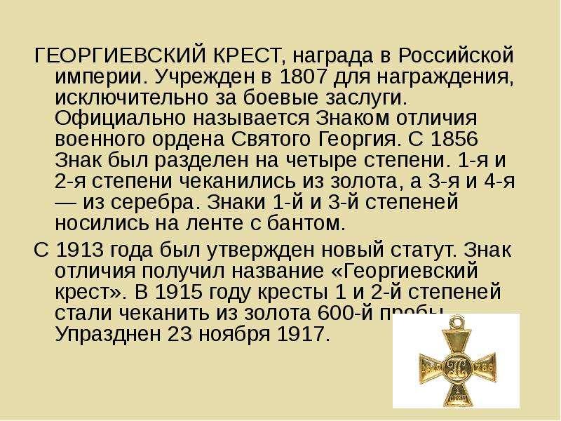 ГЕОРГИЕВСКИЙ КРЕСТ, награда в Российской империи. Учрежден в 1807 для награждения, исключительно за