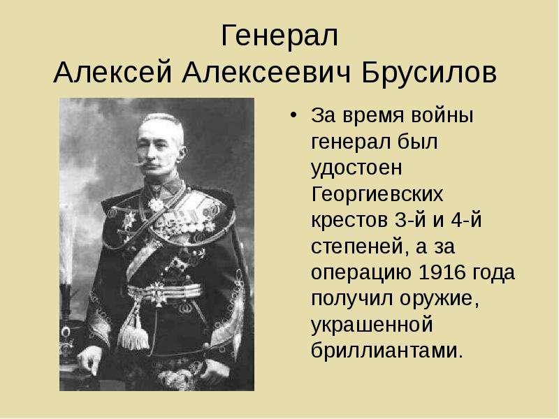 Генерал Алексей Алексеевич Брусилов За время войны генерал был удостоен Георгиевских крестов 3-й и 4