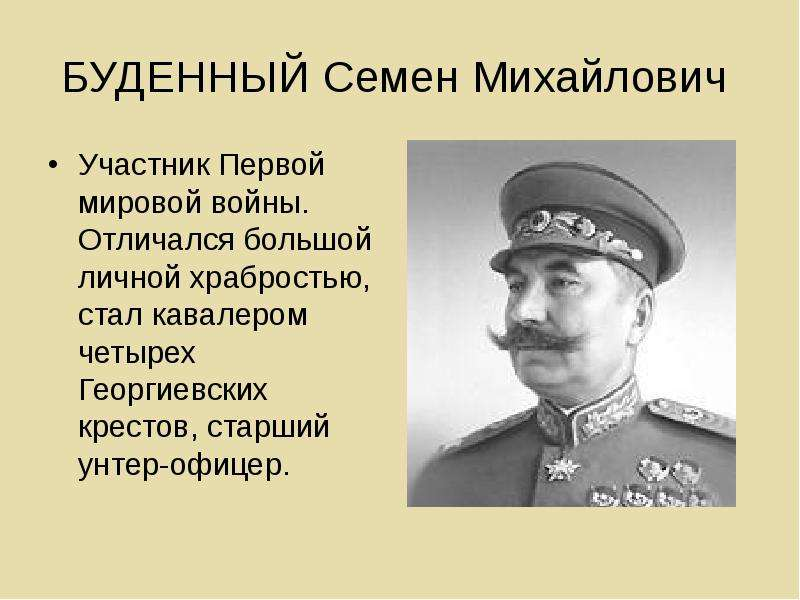 БУДЕННЫЙ Семен Михайлович Участник Первой мировой войны. Отличался большой личной храбростью, стал к