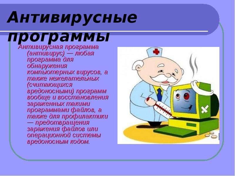 hypothesis of computer virus