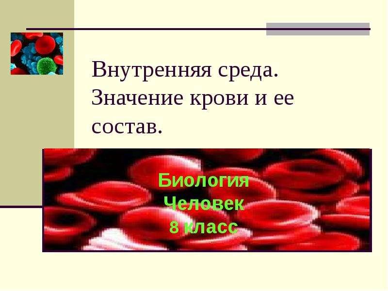 Значение крови и ее состав (8 класс)
