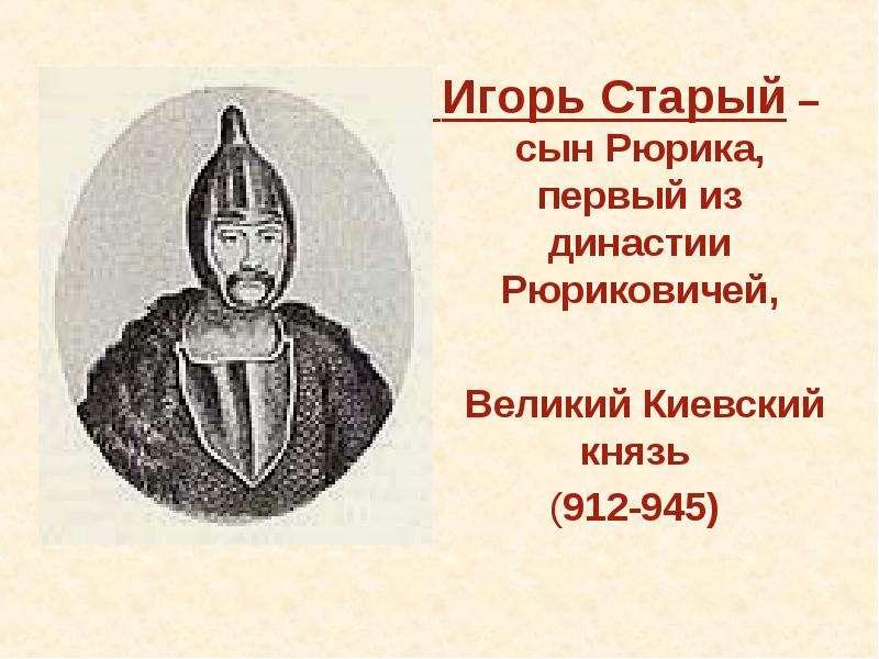 Игорь Старый – сын Рюрика, первый из династии Рюриковичей, Игорь Старый – сын Рюрика, первый из дина