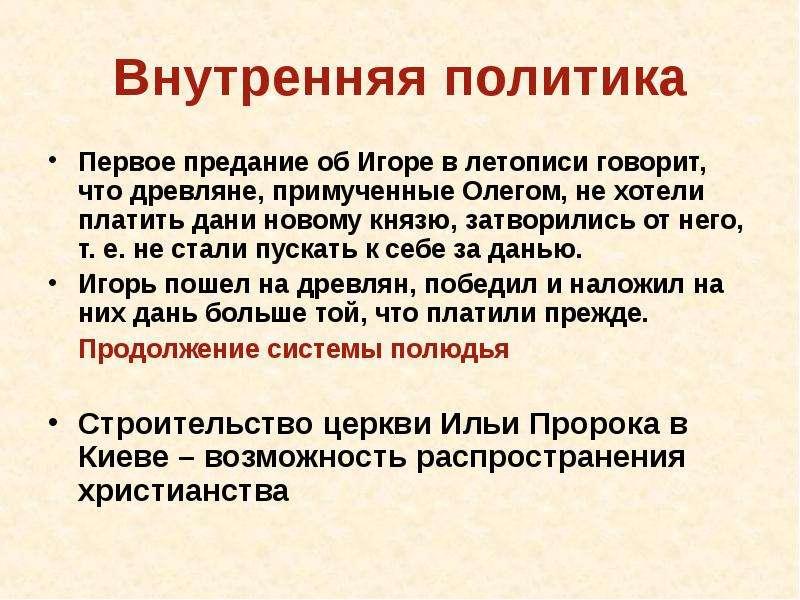 Внутренняя политика Первое предание об Игоре в летописи говорит, что древляне, примученные Олегом, н