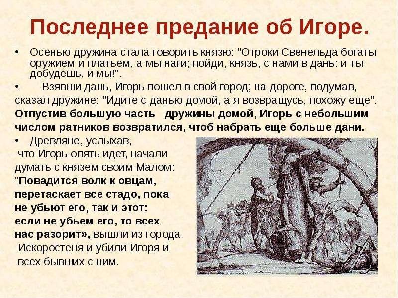 """Последнее предание об Игоре. Осенью дружина стала говорить князю: """"Отроки Свенельда богаты оруж"""