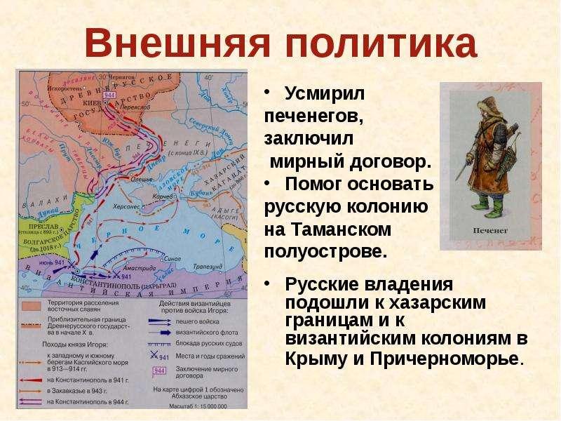 Внешняя политика Усмирил печенегов, заключил мирный договор. Помог основать русскую колонию на Таман