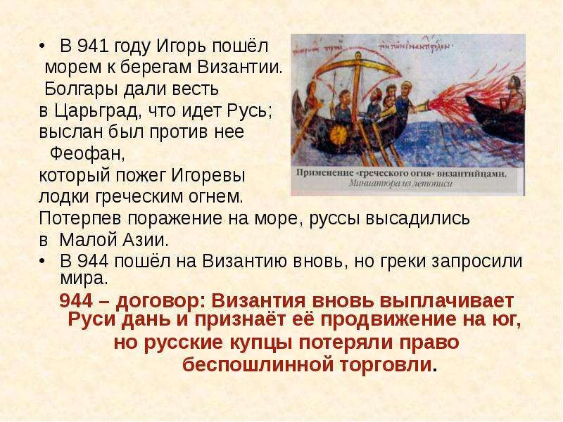 В 941 году Игорь пошёл В 941 году Игорь пошёл морем к берегам Византии. Болгары дали весть в Царьгра