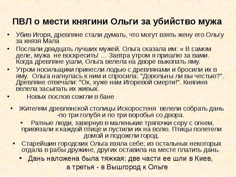ПВЛ о мести княгини Ольги за убийство мужа Убив Игоря, древляне стали думать, что могут взять жену е