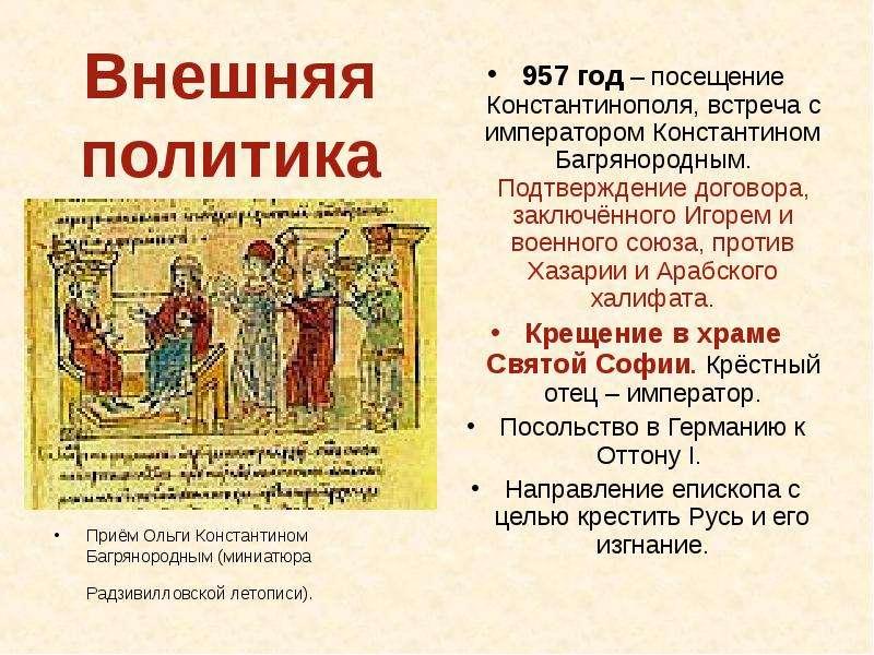 Внешняя политика Приём Ольги Константином Багрянородным (миниатюра Радзивилловской летописи).