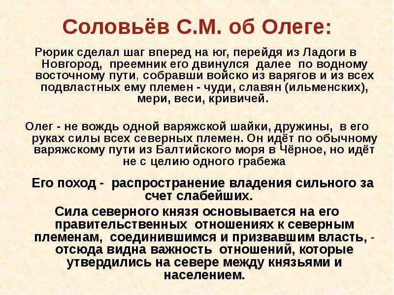 Соловьёв С. М. об Олеге: Рюрик сделал шаг вперед на юг, перейдя из Ладоги в Новгород, преемник его д