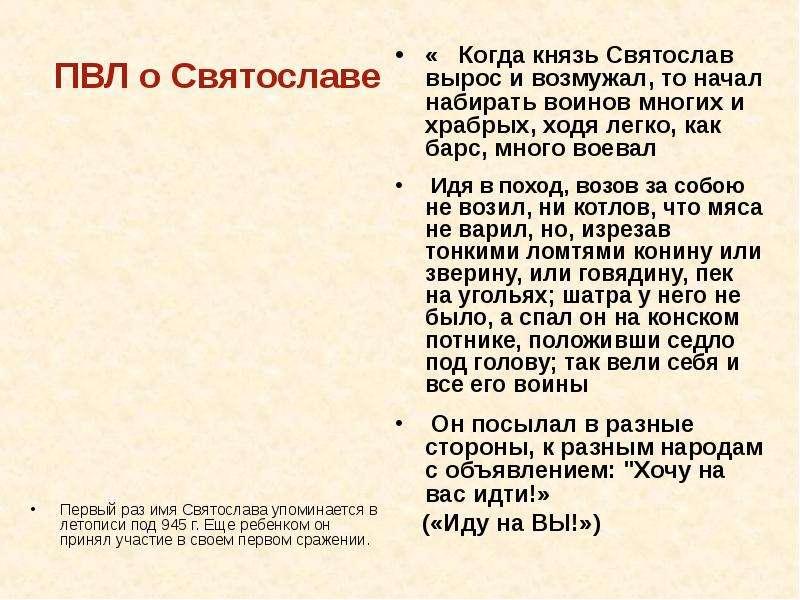 ПВЛ о Святославе Первый раз имя Святослава упоминается в летописи под 945 г. Еще ребенком он принял