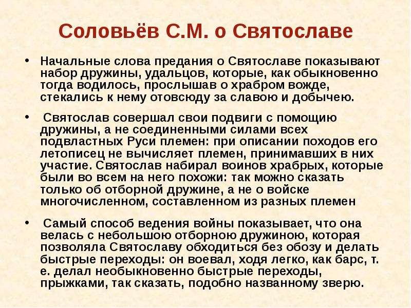 Соловьёв С. М. о Святославе Начальные слова предания о Святославе показывают набор дружины, удальцов