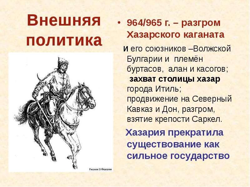 Внешняя политика 964/965 г. – разгром Хазарского каганата и его союзников –Волжской Булгарии и племё