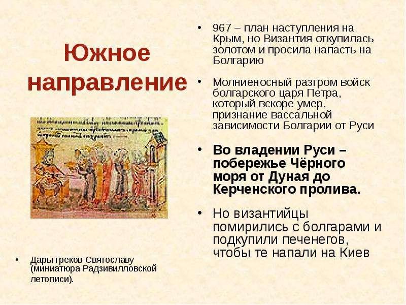 Южное направление Дары греков Святославу (миниатюра Радзивилловской летописи).