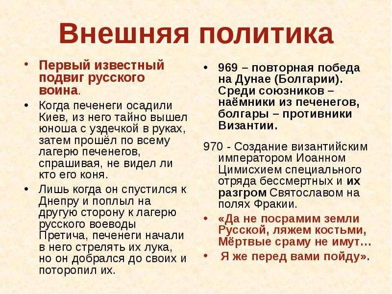 Внешняя политика Первый известный подвиг русского воина. Когда печенеги осадили Киев, из него тайно