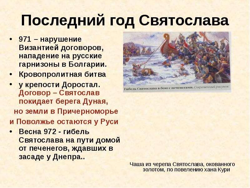 Последний год Святослава 971 – нарушение Византией договоров, нападение на русские гарнизоны в Болга