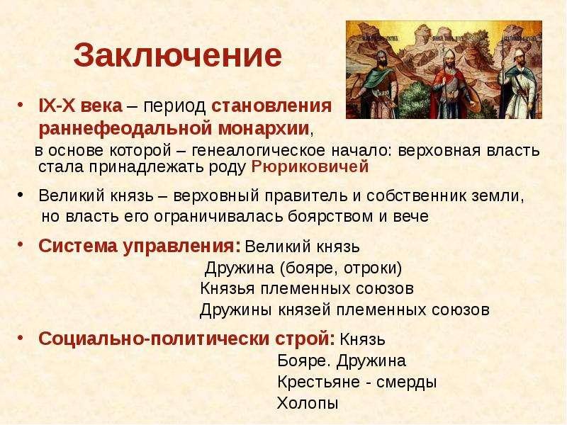 Заключение IX-X века – период становления раннефеодальной монархии, в основе которой – генеалогическ