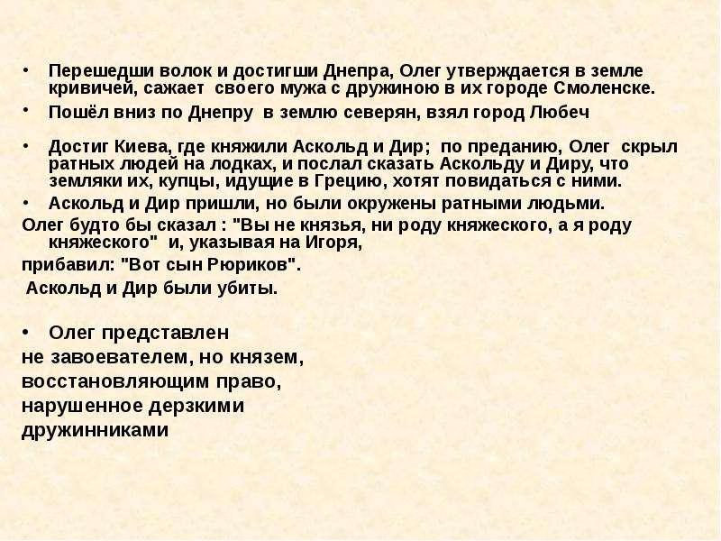 Перешедши волок и достигши Днепра, Олег утверждается в земле кривичей, сажает своего мужа с дружиною