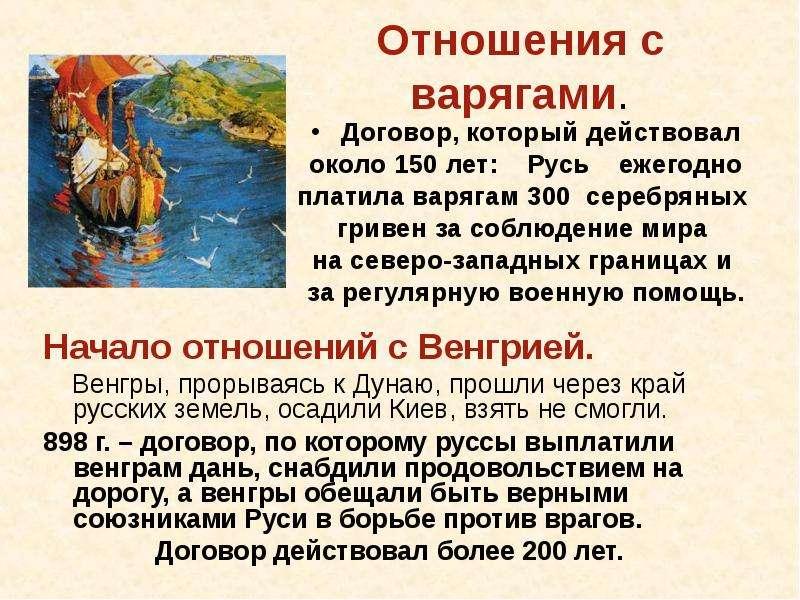 Отношения с варягами. Договор, который действовал около 150 лет: Русь ежегодно платила варягам 300 с