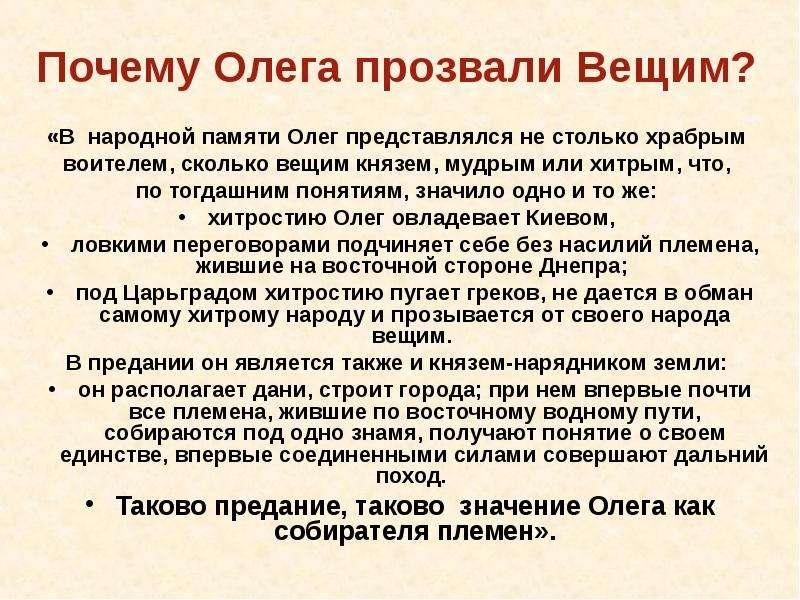 «В народной памяти Олег представлялся не столько храбрым воителем, сколько вещим князем, мудрым или