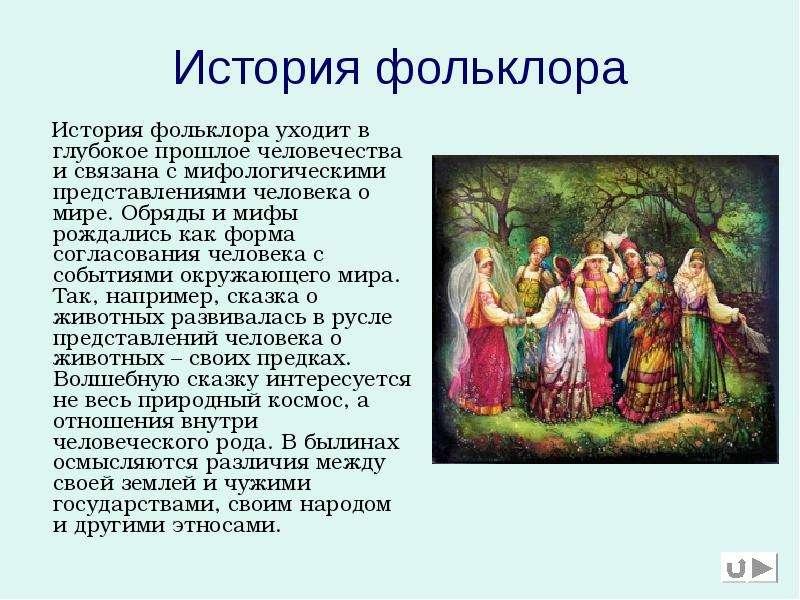 район: Ломоносовский; значение фольклора для современной русской литературы Турапов Туулган жер