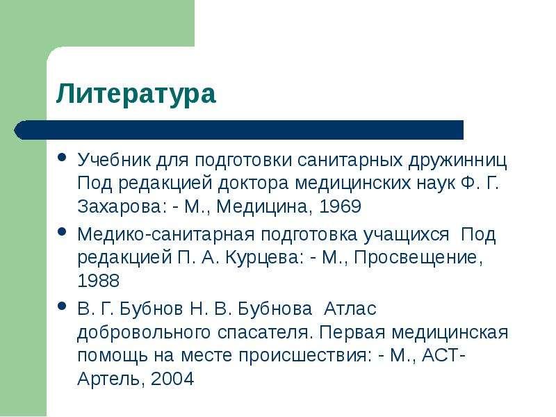 Учебник для подготовки санитарных дружинниц Под редакцией доктора медицинских наук Ф. Г. Захарова: -