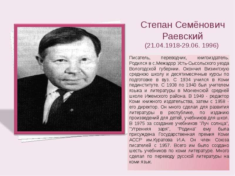 Презентация Степан Семенович Раевский и Эдуард Юрьевич Шим