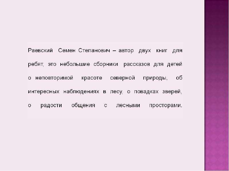 Степан Семенович Раевский и Эдуард Юрьевич Шим, слайд 2