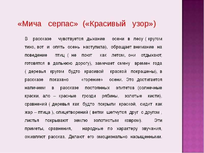 «Мича серпас» («Красивый узор») «Мича серпас» («Красивый узор»)