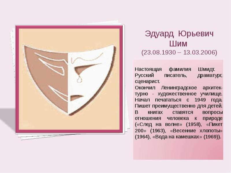 Эдуард Юрьевич Шим (23. 08. 1930 – 13. 03. 2006)
