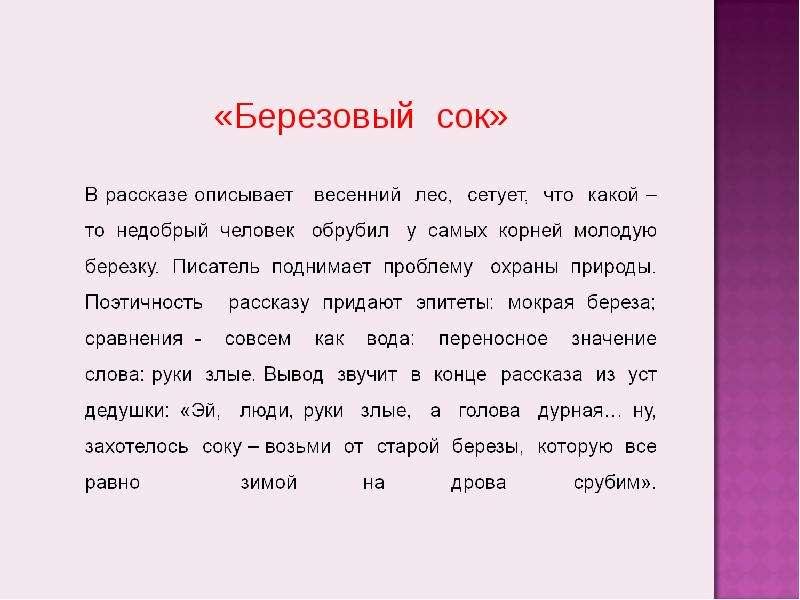 «Березовый сок» «Березовый сок»