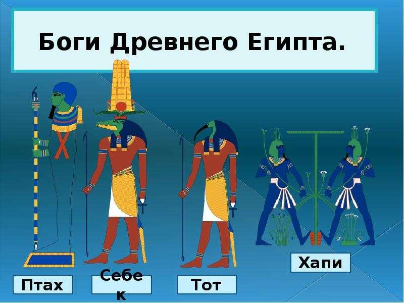 картинки всех богов древнего египта с именами красной