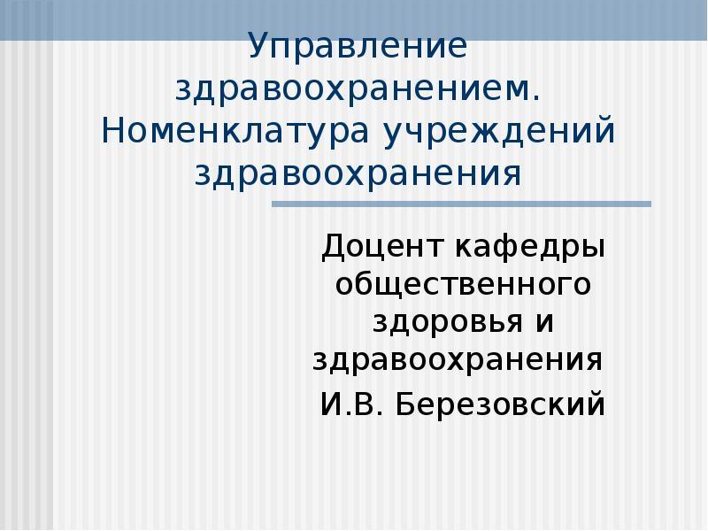 Презентация Управление здравоохранением. Номенклатура учреждений здравоохранения