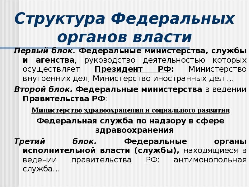 Структура Федеральных органов власти Первый блок. Федеральные министерства, службы и агенства, руков
