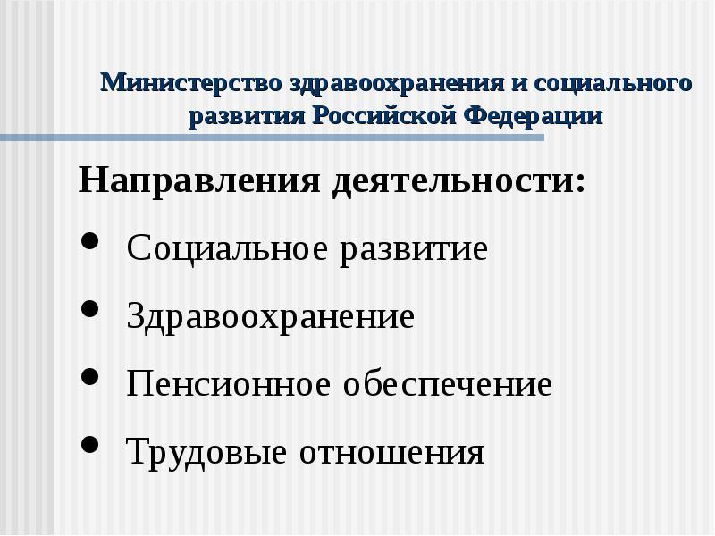 Министерство здравоохранения и социального развития Российской Федерации Направления деятельности: С