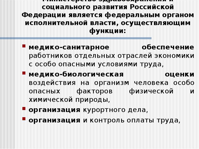 Министерство здравоохранения и социального развития Российской Федерации является федеральным органо