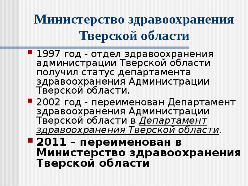 Министерство здравоохранения Тверской области 1997 год - отдел здравоохранения администрации Тверско