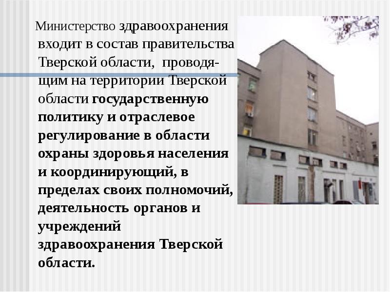 Министерство здравоохранения входит в состав правительства Тверской области, проводя-щим на территор