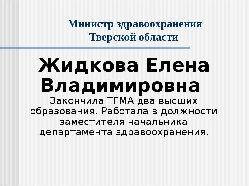 Министр здравоохранения Тверской области Жидкова Елена Владимировна Закончила ТГМА два высших образо