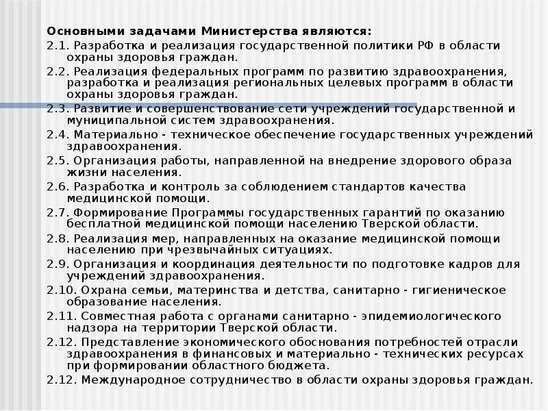 Основными задачами Министерства являются: Основными задачами Министерства являются: 2. 1. Разработка