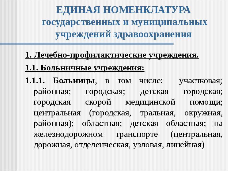 ЕДИНАЯ НОМЕНКЛАТУРА государственных и муниципальных учреждений здравоохранения 1. Лечебно-профилакти