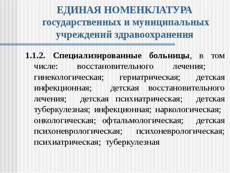 ЕДИНАЯ НОМЕНКЛАТУРА государственных и муниципальных учреждений здравоохранения 1. 1. 2. Специализиро