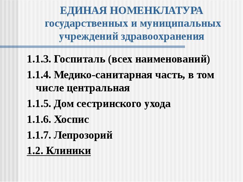 ЕДИНАЯ НОМЕНКЛАТУРА государственных и муниципальных учреждений здравоохранения 1. 1. 3. Госпиталь (в