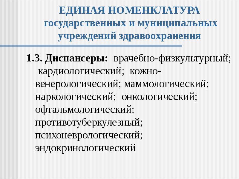 ЕДИНАЯ НОМЕНКЛАТУРА государственных и муниципальных учреждений здравоохранения 1. 3. Диспансеры: вра